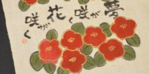 椿柄のタペストリー