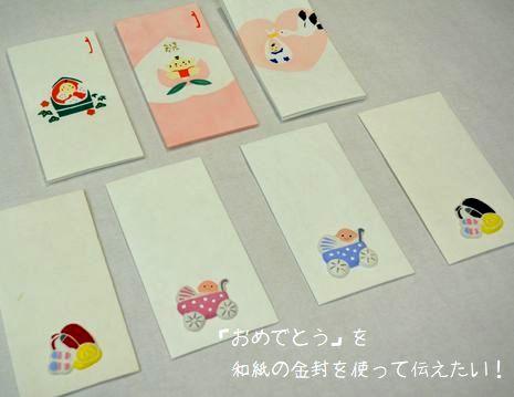 手摺り和紙の金封