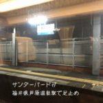 福井県芦原温泉駅