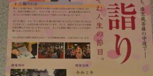 2020年3月28日・石川県の十三詣り