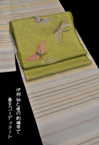 伊那紬と蝶の刺繍帯で春をコーディネート
