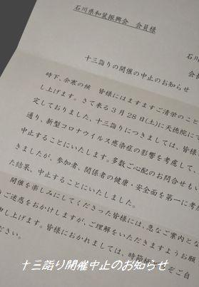 石川県の令和2年の十三詣りが中止になりました