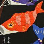 鯉のぼりの古布押絵タペストリー