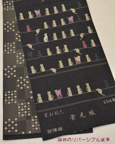 猫柄のリバーシブル袋帯