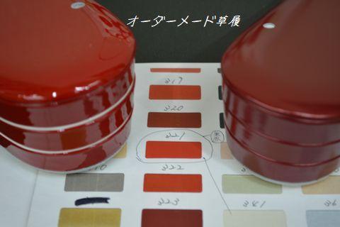 オーダーメイドで作る赤い草履