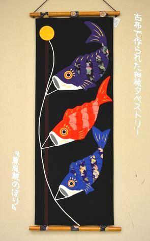 古布押絵タペストリ「薫風鯉のぼり」幅45×長さ125㎝ 税別価格¥35,000