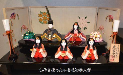 古布の着物生地から作られた木目込み雛人形