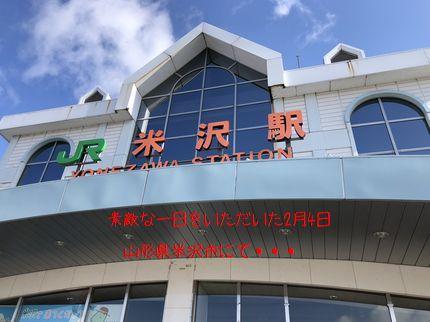 山形県米沢市へ行ってみ利ました