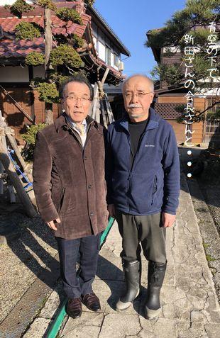 新田さんの会長さんに感謝です
