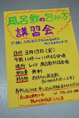 手作りの風呂敷包み講習会のポスター