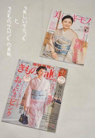 発売になった「美しいキモノ」と「きものサロン」の表紙