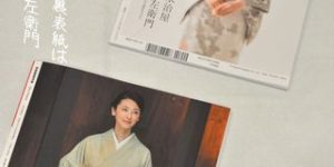 発売になった「美しいキモノ」と「きものサロン」の裏表紙