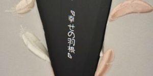 春を彩る刺繍半衿「幸せの羽根」