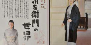 卯月展にて採り上げる清左衛門の着物