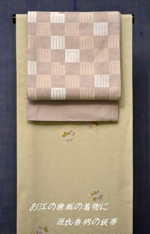 清左衛門の唐織の着物と帯をコーディネート
