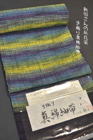 新田さんの紅花染手織り真綿紬帯
