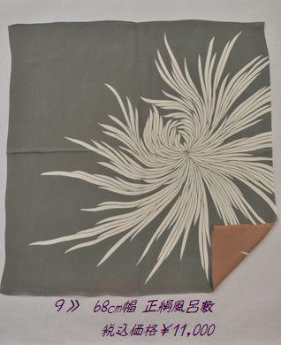 68㎝幅 正絹風呂敷「両面糸菊」