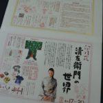 4月17日からの「卯月展」の販促物