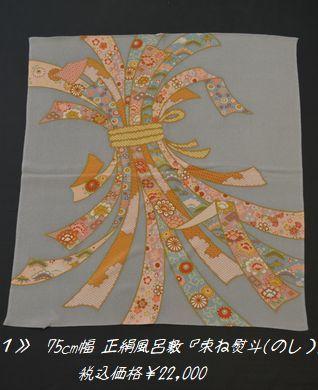 75㎝幅の正絹風呂敷「束ね熨斗」