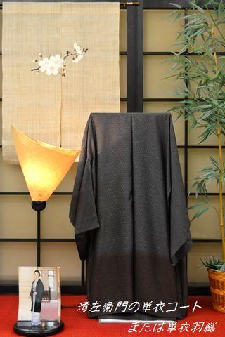 永治屋清左衛門の単衣羽織または単衣コート地