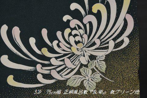 75㎝幅の正絹風呂敷「乱菊」