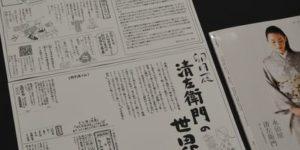 4月17日より開催する「清左衛門の世界」の案内状原本