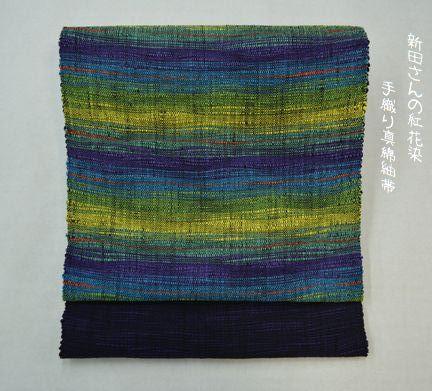 手織り紬八寸帯