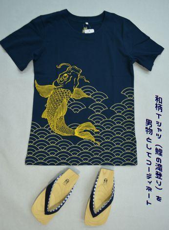 和柄Tシャツ(鯉の滝登り)をコーディネート