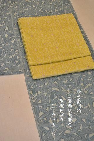 清左衛門の二重織着物を唐織の帯でコーディネート