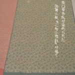 加賀小紋「二枚小地白(にまいこじしろ)