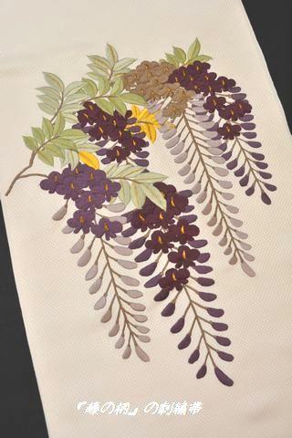 藤の柄の刺繍帯