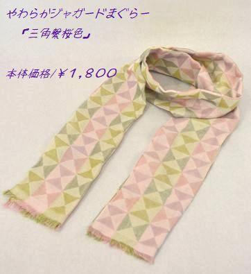 やわらかジャガードマフラー「三角繋桜色」