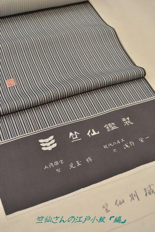 竺仙さんの江戸小紋「縞柄」