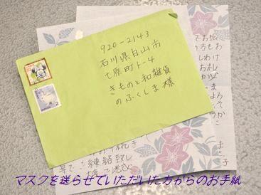マスクを送らせていただいた方から届いたお手紙