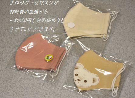 手作りガーセマスクが400円(税別価格)となります