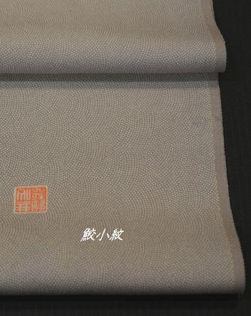 鮫小紋の着物(江戸小紋の一つ)
