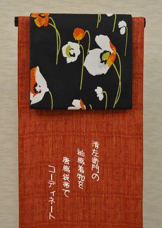 清左衛門の紬織着物を唐織の帯でコーディネート