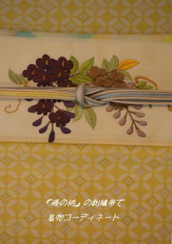 藤の柄の刺繍帯で着物コーディネート