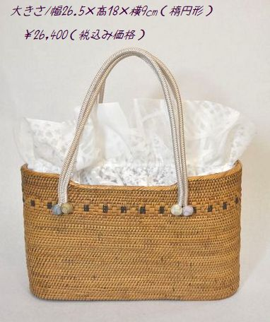 「楕円」アタカゴバッグ・生地/フランス製・持ち手/絹100%