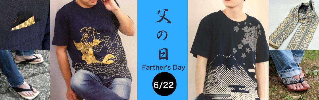 父の日のプレゼントキャンペーン!