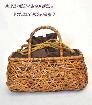 藤バッグ(インドシナ製/生地・茶)