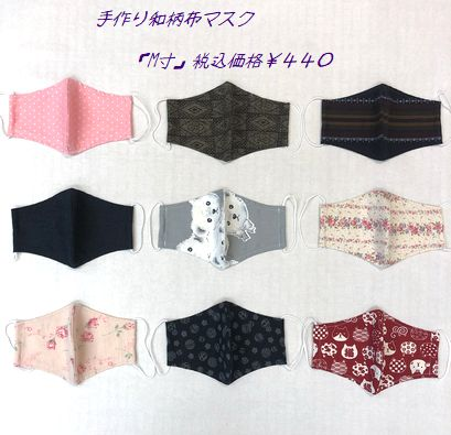 M寸の手作り和柄布マスク/税込み価格¥440