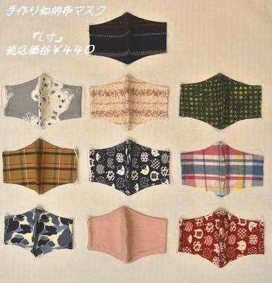 L寸の手作り和柄布マスク/税込み価格¥440