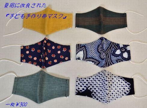 夏用に改良された子供用(男)の手作り布マスク