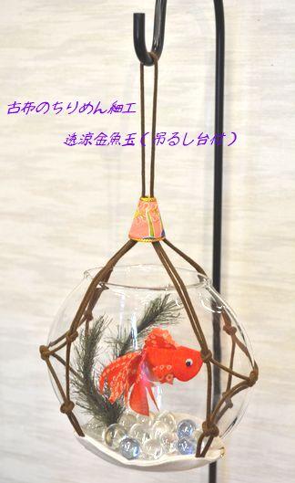 古布のお細工物・透涼金魚玉(吊るし台付)/¥6,000