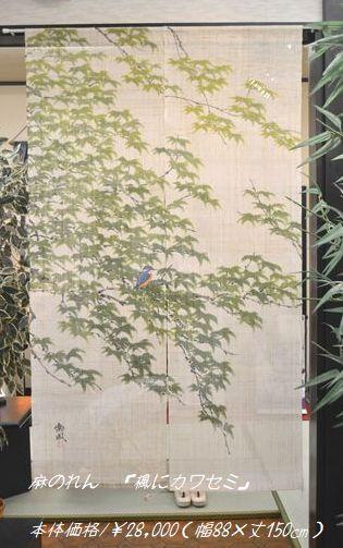 楓にカワセミ:90×150㎝/¥28,000