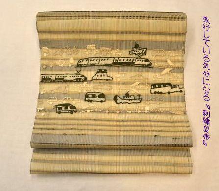 おしゃれな乗り物の柄の刺繍夏帯
