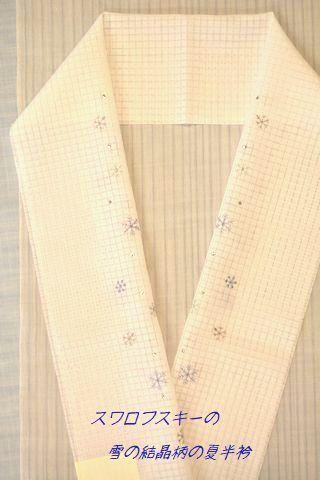 スワロフスキーの夏半衿「雪の結晶」/¥6,000の品