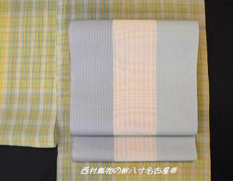 西村織物の博多織紗八寸帯