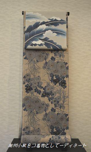 奥州小紋を雪持芭蕉柄の帯でコーディネート